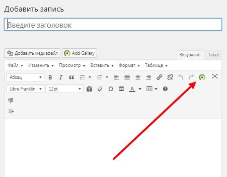 Кнопка добавления галереи в визуальном редакторе