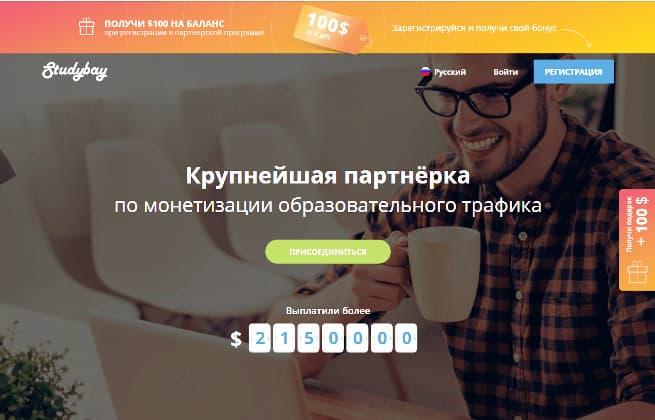Обзор партнёрской программы Studybay.com