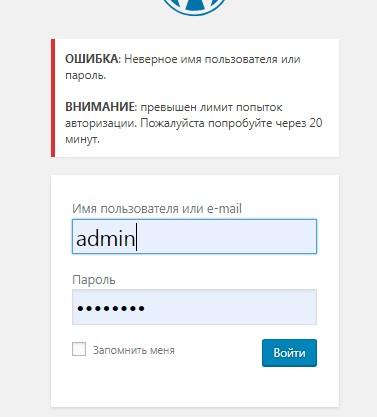 Ограничение количества повторов ввода пароля